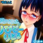 【3Dエロアニメ】地味なメガネ少女は彼氏が出来たのに他の男とえっちしちゃうロリビッチだった!?色んな男のチンポと浮気えっちしちゃう